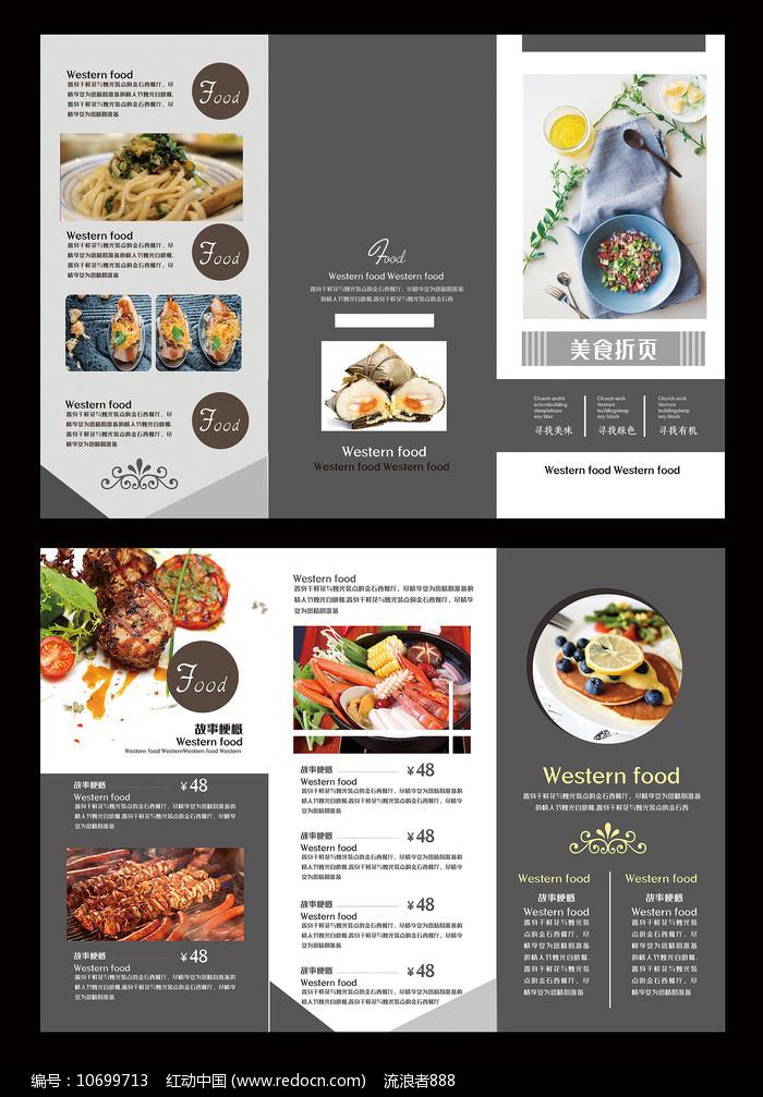 餐饮菜单三折页图片