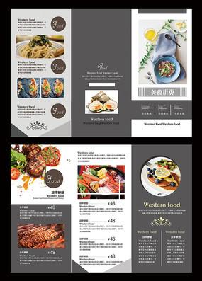 餐饮菜单三折页