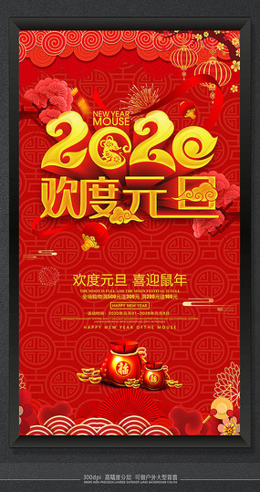 创意2020鼠年节日活动海报 PSD