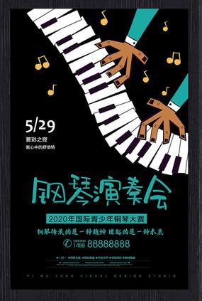 创意钢琴演奏会海报