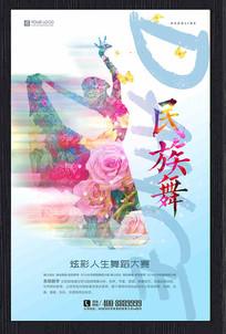 创意民族舞舞蹈班招生海报