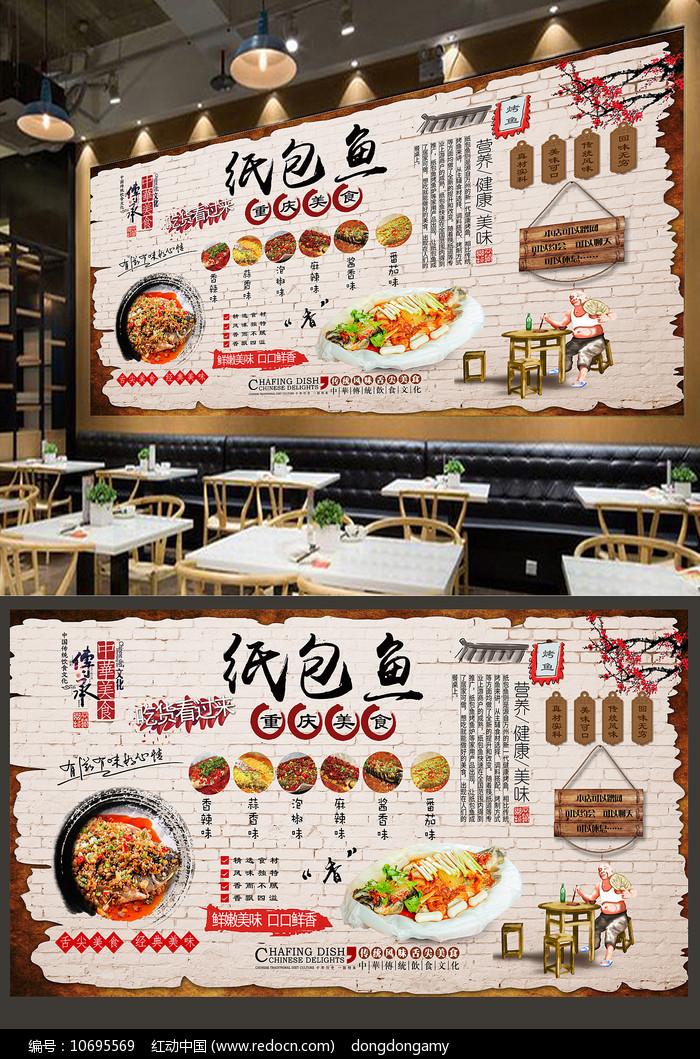 川味纸包鱼背景墙图片