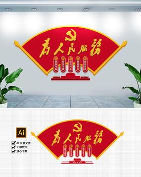 党建为人民服务五个服务党建文化墙效果图