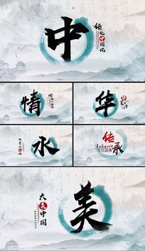 大气水墨中国汉字标题字幕宣传片头AE模板