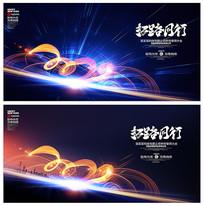 动感光线2020年会科技会议背景板