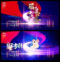 动感光线2020鼠年年会科技舞台背景板