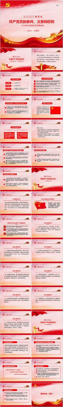 共产党员的条件义务和权利党课培训班PPT