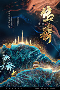 古典大气中国风地产广告插画海报