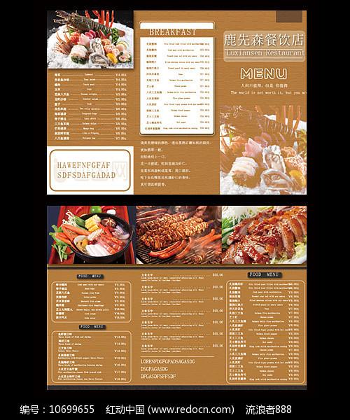 海鲜自助餐三折页设计图片