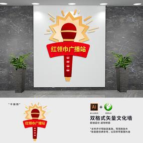 红领巾广播站学校文化墙