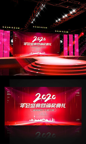 红色大气企业年会盛典暨颁奖典礼舞台展板