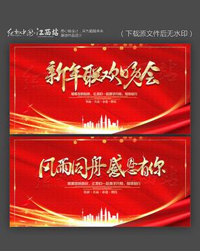 红色大气新年联欢晚会舞台背景