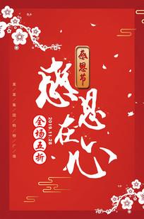 红色感恩节活动宣传海报