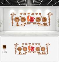 简约中式阅览室图书馆党建文化墙