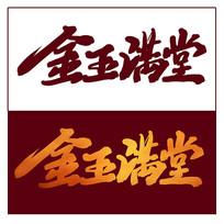 金玉满堂中国风书法艺术字