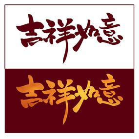 吉祥如意中国风书法艺术字