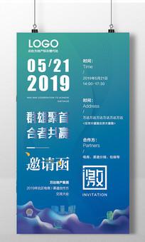 蓝色房地产渠道电商活动户外宣传海报