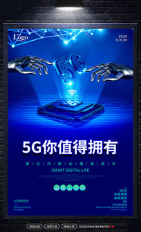 蓝色科技5G时代你值得拥有宣传海报