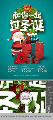 绿色简洁圣诞促销和你一起过圣诞节海报