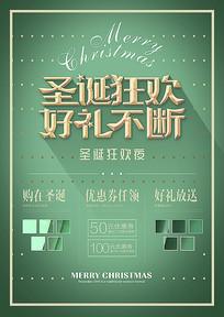 绿色清新圣诞狂欢促销海报模板