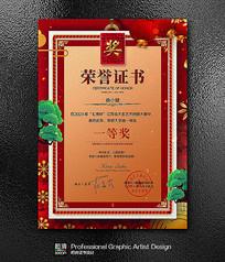 年终喜庆红色荣誉证书奖状模板