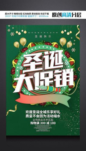 圣诞大促销促销海报 PSD