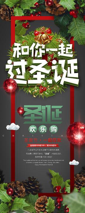 圣诞欢乐购和你一起过圣诞促销展架