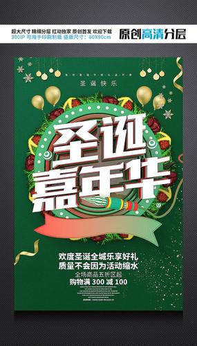 圣诞嘉年华促销海报 PSD
