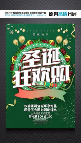 圣诞狂欢购促销海报 PSD