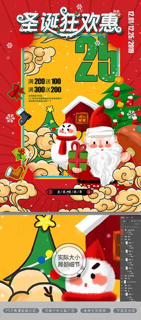 圣诞狂欢惠促销圣诞节插画海报