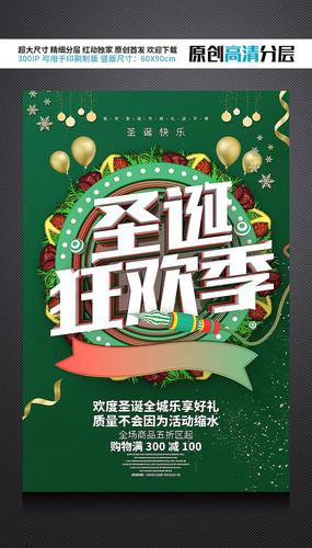 圣诞狂欢季促销海报 PSD