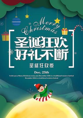 圣诞狂欢节日海报模板