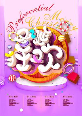 圣诞狂欢节日宣传海报