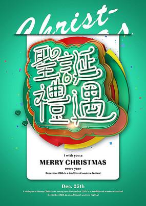 圣诞礼遇节日海报设计