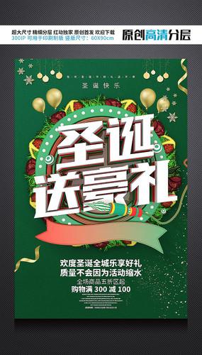 圣诞送豪礼促销海报 PSD