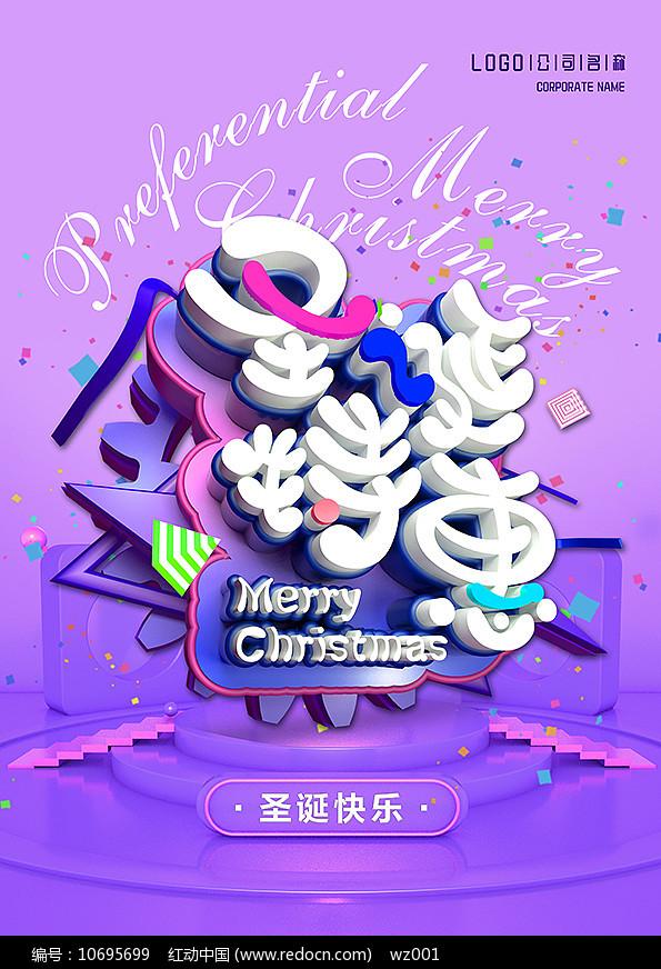 圣诞特惠节日海报设计图片