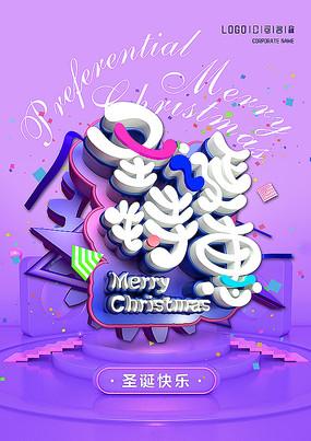 圣诞特惠节日海报设计