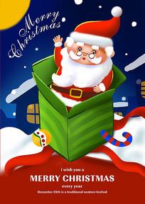 手绘卡通圣诞节海报设计