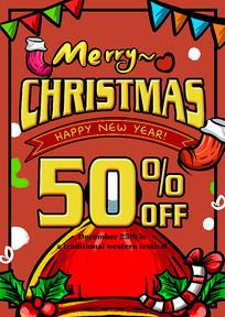 手绘圣诞促销海报模板