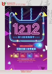 双十二促销创意海报