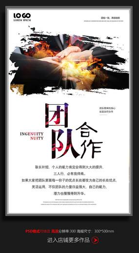 团队合作大气企业文化海报 PSD