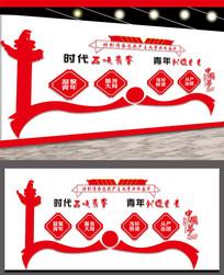 红色团员文化墙设计