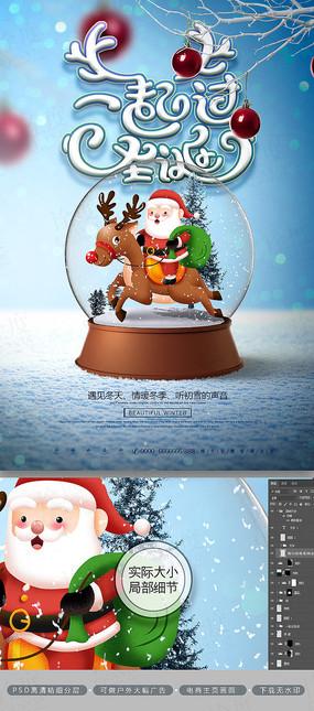 唯美简约一起过圣诞促销海报