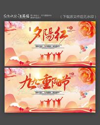 唯美夕阳红重阳节宣传展板