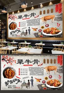 香辣美食犟牛骨背景墙