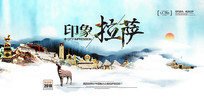 西藏拉萨中国风旅游海报