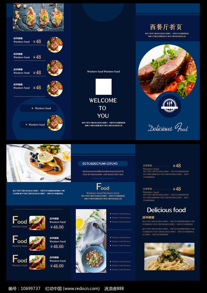 西餐厅菜单三折页图片