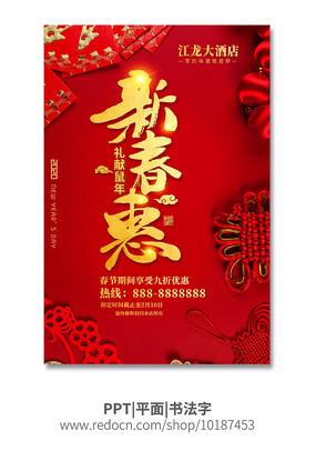 新春惠春节新年促销海报