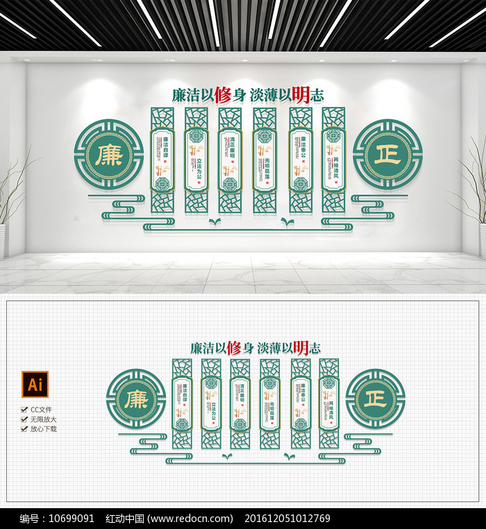 新中式荷花廉政文化墙党员活动室背景墙图片