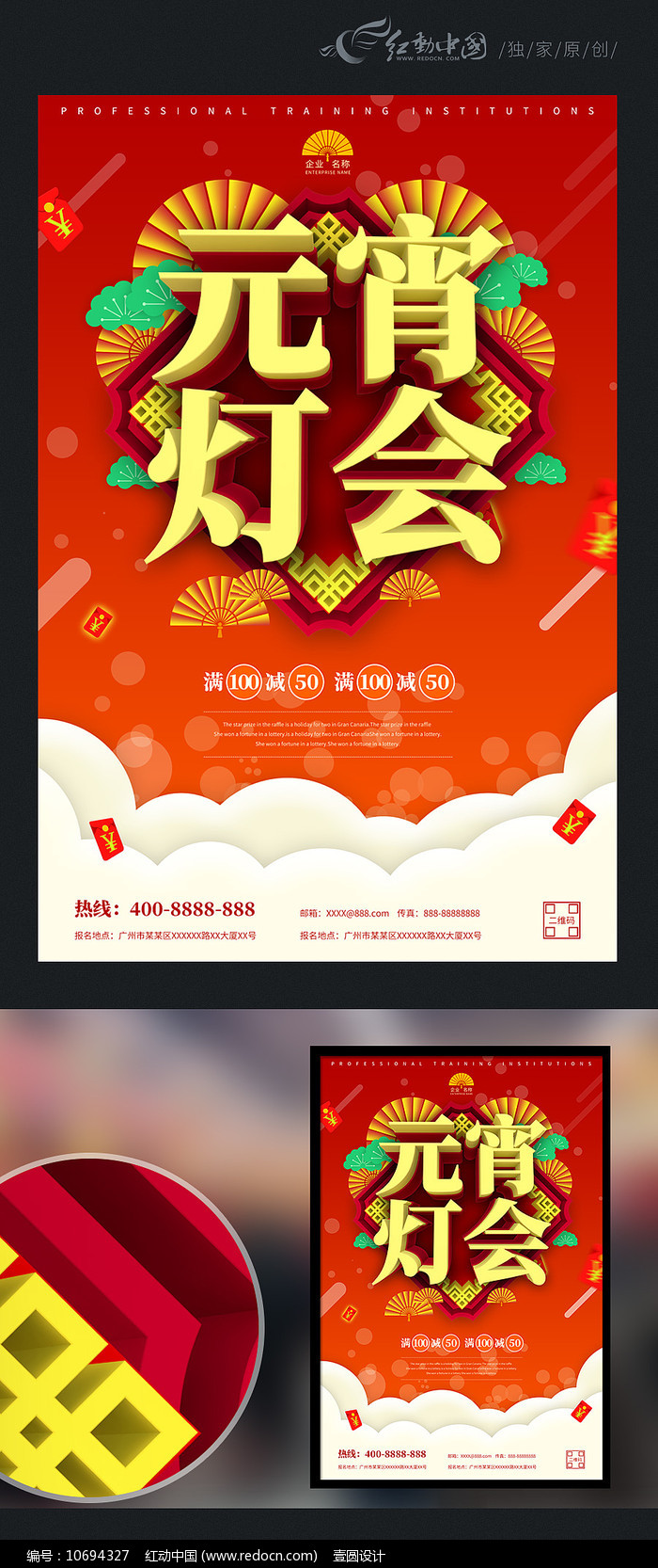中国风元宵节宣传海报图片
